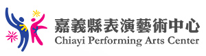 Chiayi County Performing Arts Center(Home)